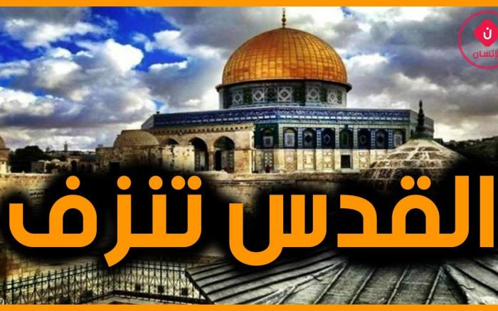 Embedded thumbnail for  القدس تنزف